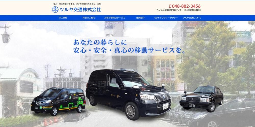 ツルヤ交通ホームページ画像