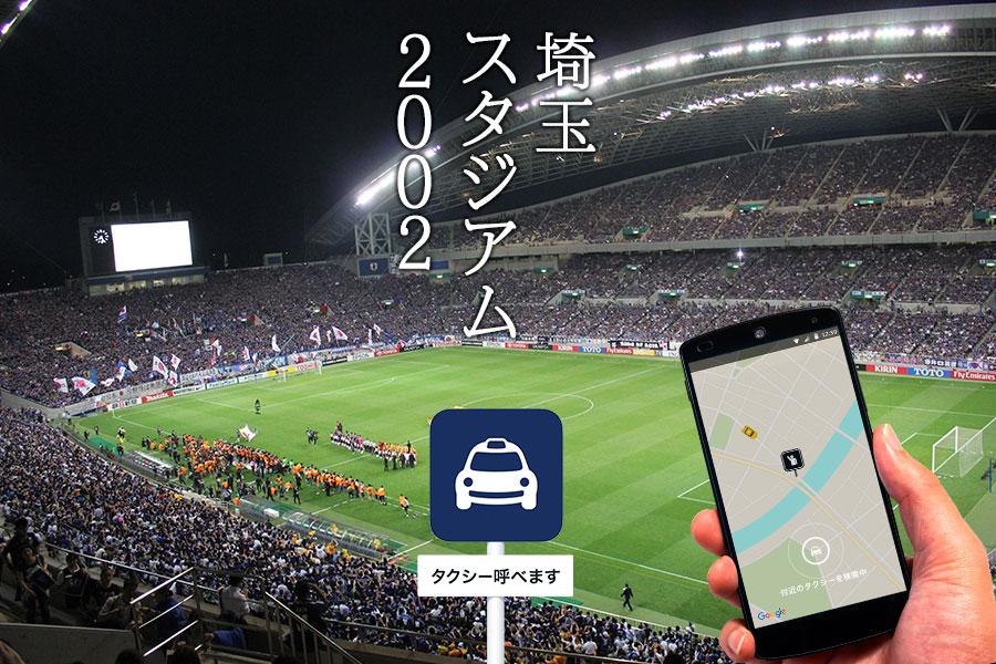 ジャパンタクシーアプリ