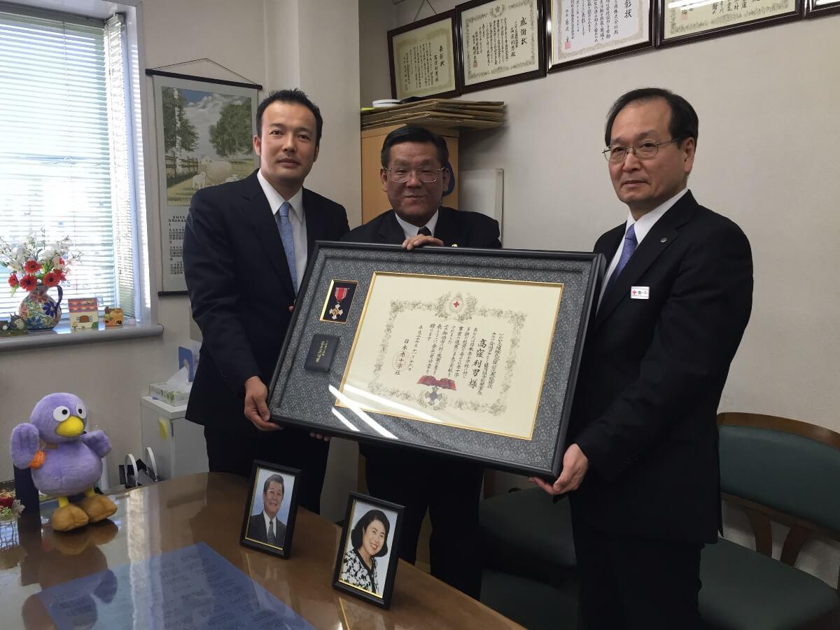 日本赤十字社から感謝状