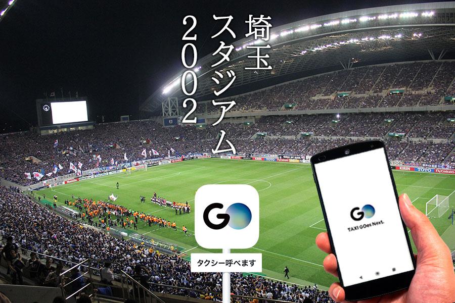 タクシーが呼べるアプリ「GO」